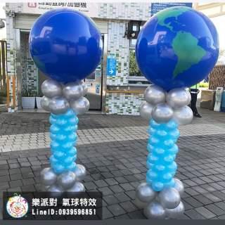 190公分藍色地球氣球柱