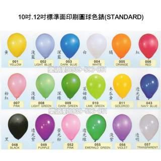 乳膠球印刷色樣表