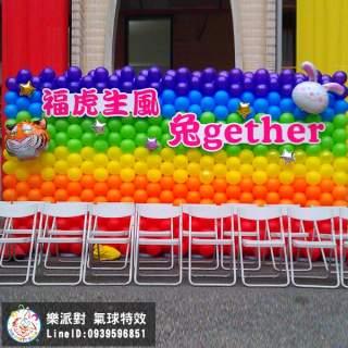舞台 舞台背景 氣球牆 畢業-舞台造景-16-彩虹