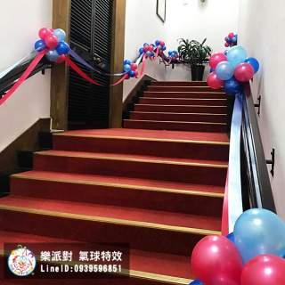 樓梯 扶手 氣球 緞帶 布置 佈置