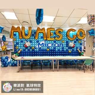 拍照區 客製 造型 氣球牆 背板 輸出 文字 字母 餐會 香檳