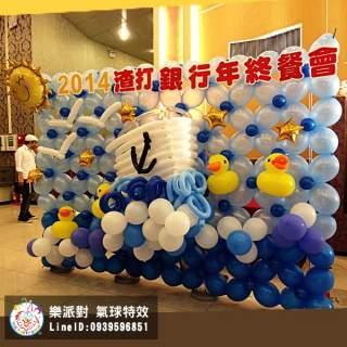 人物 人偶 動物 拍照區 客製 造型 氣球牆 尾牙餐會 背板 輸出 海洋 船 鴨子