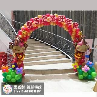 猴年行大運拱門