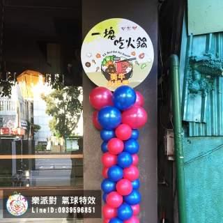 客製 立牌 氣球柱 藍紅