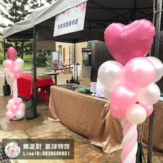愛心 粉白 編織 氣球柱 汽球柱 短柱