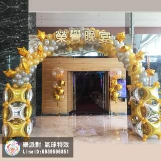 金色榮耀晚宴拱門