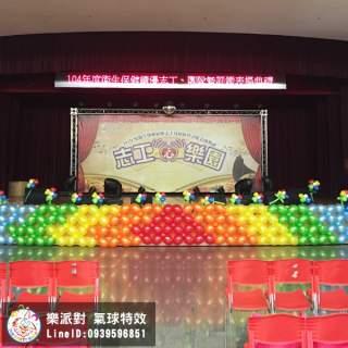 舞台 舞台背景 氣球牆 舞台前緣 彩虹
