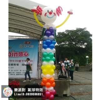 小丑 派對 彩虹 七彩 編織 氣球柱 汽球柱