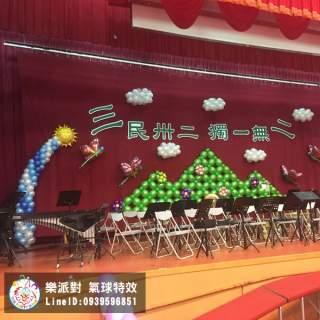 高山青校慶舞台布置