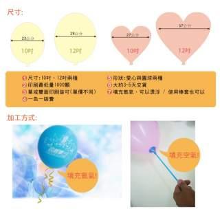 乳膠氣球印刷說明