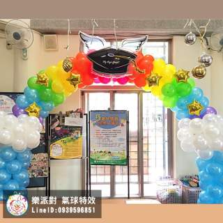 飛翔彩虹畢業典禮拱門