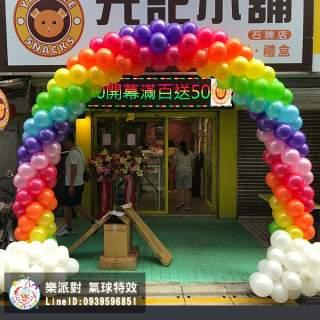 彩虹 對稱 天空 入口 開幕 拱門 活動