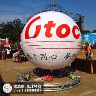 主題氣球升空