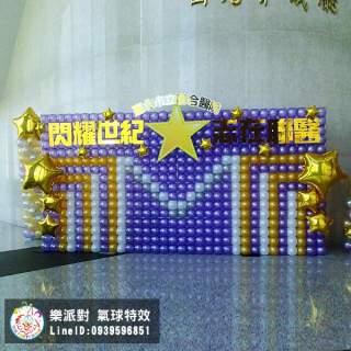 拍照區 客製 造型 氣球牆 背板 輸出 球框 鐵框 星星 排字 尾牙 餐會 聯合醫院240x480-拍照區-2-聯合醫院