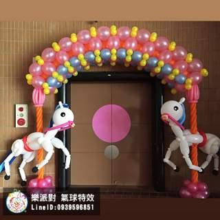 畢業典禮 拱門 造型 小馬 遊樂園 旋轉木馬