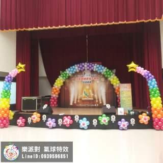 舞台 舞台背景 舞台前緣 拱門 流星柱 雙層球花