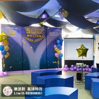 客製 星星 五角星 空飄 球束 球串 慶祝 活動