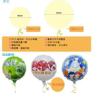 空飄鋁箔球印刷說明