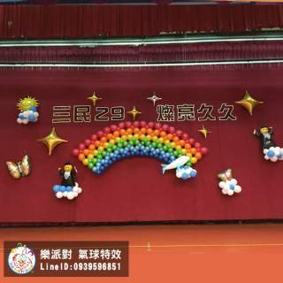 飛耀彩虹人生畢業舞台布置