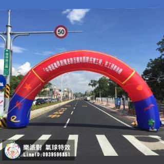10米圓弧充氣拱門